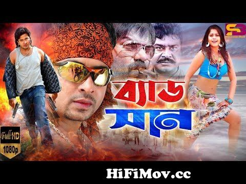 View Full Screen: bad son bangla movie 124 shakib khan 124 baishakhi 124 ali raj 124 ilias kobra 124 sb cinema hall.jpg