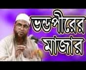 Islamic Lecture BD