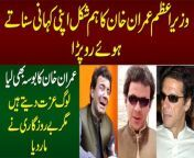 Imran khan's doppelganger from Peshawar has a striking resemblance with the sitting PM. In this video UrduPoint anchor, Farrukh Shahbaz Warraich is with the Imran Khan of Peshawar and asked him what he feels about his resemblance to the PM. What are the perks of being Imran Khan look alike Let's know in this video.<br/>Anchor: Farrukh Shahbaz Warraich <br/><br/>#ImranKhanLookalike #AsadullahKhan #ImranKhanDittoCopy #PMImranKhanHumshakal #Lahore<br/><br/>Follow Us on Facebook : https://www.facebook.com/urdupoint.network/<br/>Follow Us on Twitter : https://twitter.com/DailyUrduPoint <br/>Follow Us on Instagram : https://www.instagram.com/urdupoint_com/<br/>Visit Us on Web : https://www.urdupoint.com/